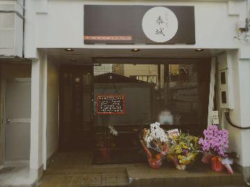 中国料理酒房泰城 岐阜店