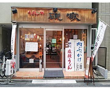 うどん処 硯家 本店