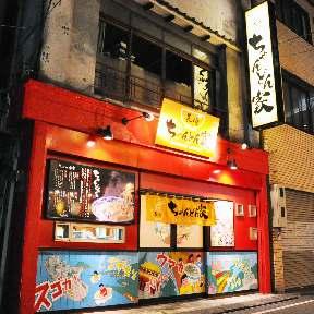 長崎 ちゃんどん家 宇都宮店