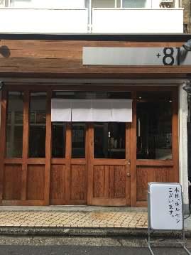 吉祥寺 ハチイチホルモン