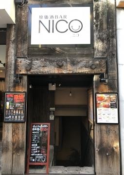 原価酒BAR NICO