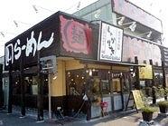 東京豚骨拉麺 しゃかりき川口店