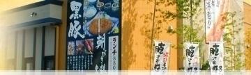 かつ泉瀬谷店