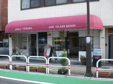 グラス・ムーン