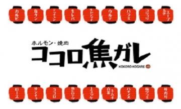 ホルモン・焼肉 ココロ焦ガレ