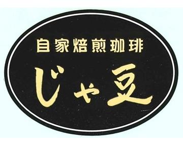 じゃ豆 image