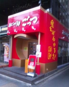 超ごってり麺 ごっつ 秋葉原店