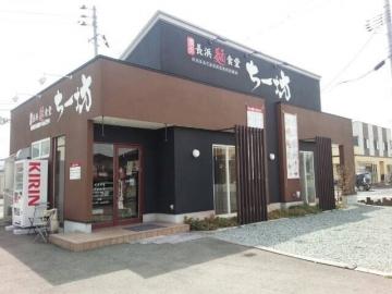 博多長浜麺食堂ちー坊