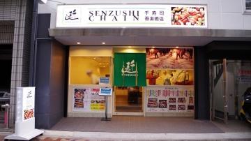千寿司吾妻橋店