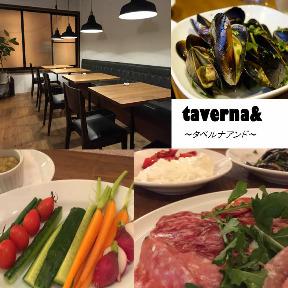 taverna & 〜タベルナアンド〜