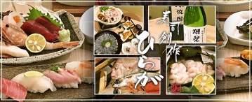 寿司 創作 ひらが