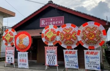 楽食酒場 Re:quest