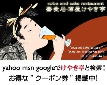 蕎麦居酒屋けやき亭 富山駅前店