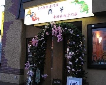 タイ料理中国料理 潮華