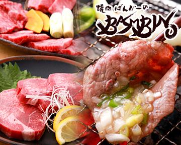 焼肉 BAMBINO 阪急伊丹店
