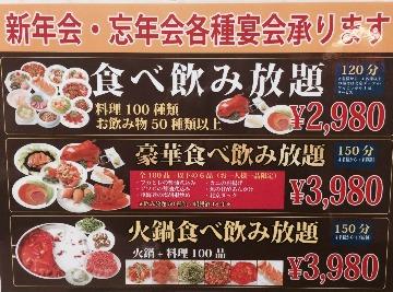 中華料理 香園