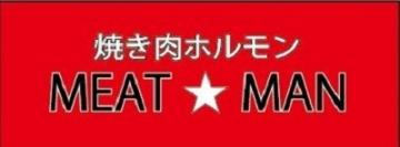 焼肉ホルモン MEAT MAN