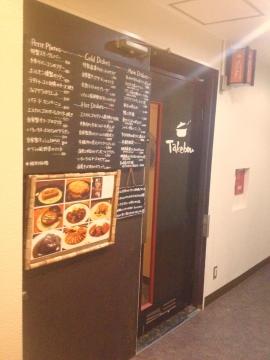 フランス家庭料理とワインのお店 Takebou