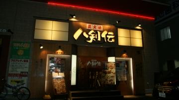 炭火焼 八剣伝 古川駅前大通店
