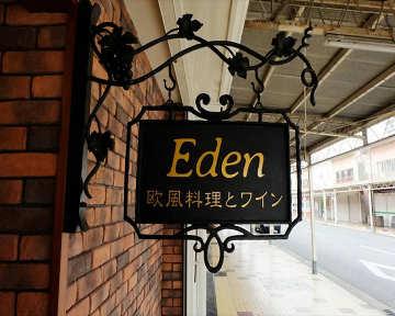 欧風料理とワイン Eden
