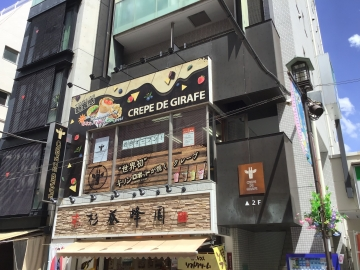 CREPE DE GIRAFE 巣鴨地蔵通り店