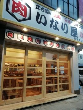 いなり屋 蕨駅東口店