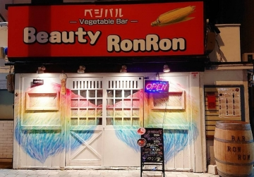 ベジバル Beauty Ron Ron