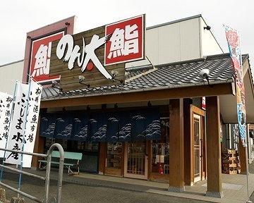 のん太鮨山口店