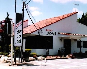 タカオ レストラン