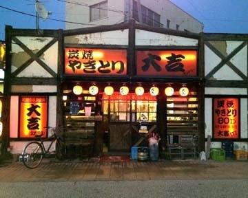 焼鳥 大吉 久米田店
