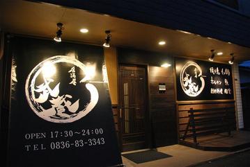 武蔵 小野田店