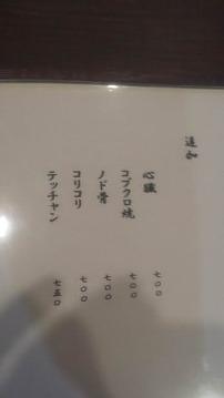 ちりとり鍋 田中本店