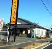 焼肉の牛太 飾磨店