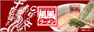 風風ラーメン 熊谷南口店