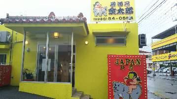 沖縄料理 金太郎