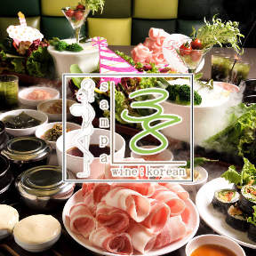 韓国料理 サンパ(sampa) 栄店