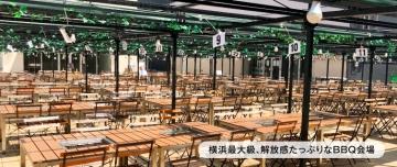 デジキュー バーベキューBEERテラス 横浜VIVRE店
