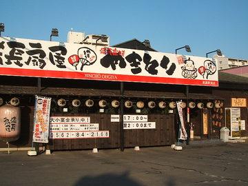 備長扇屋 半田上浜店
