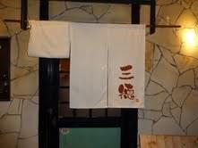三徳 八阪店
