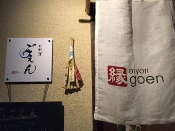 三島 日本料理 京料理 京ごえん