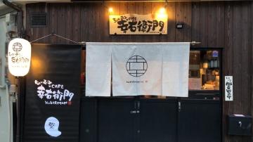 ちょい呑み&CAFE 幸右衛門