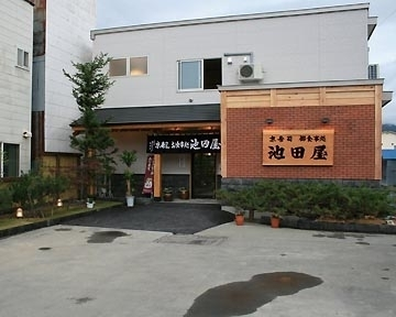 池田屋 image