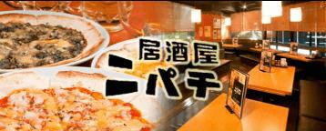 ニパチ 錦三東店