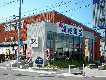 Central Kitchen's 讃岐食堂