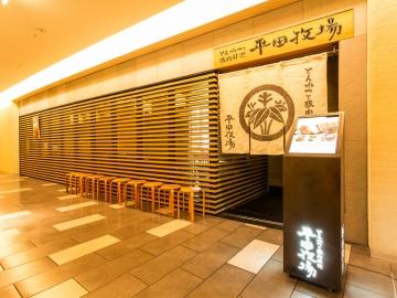 平田牧場 COREDO日本橋店