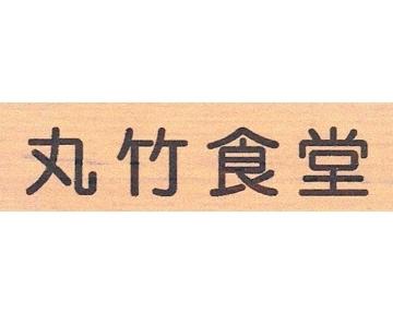 丸竹食堂 image