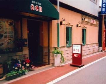 喫茶 ACB