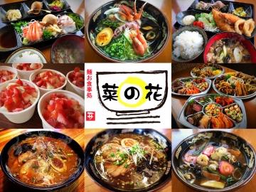 麺お食事処菜の花