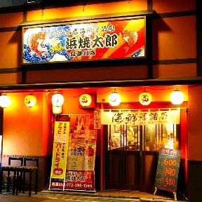 浜焼太郎 東長崎店