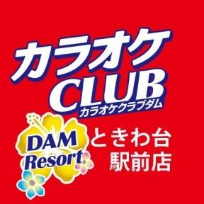 カラオケCLUB DAM Resort ときわ台駅前